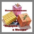"""Интернет-магазин """"Подарки в Москве"""""""