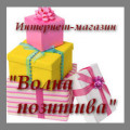 Интернет-магазин «Волна позитива»