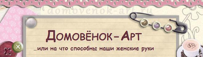 Домовенок-Арт