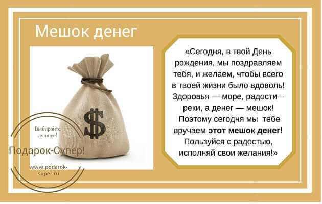 Как оригинально подарить деньги на День рождения1