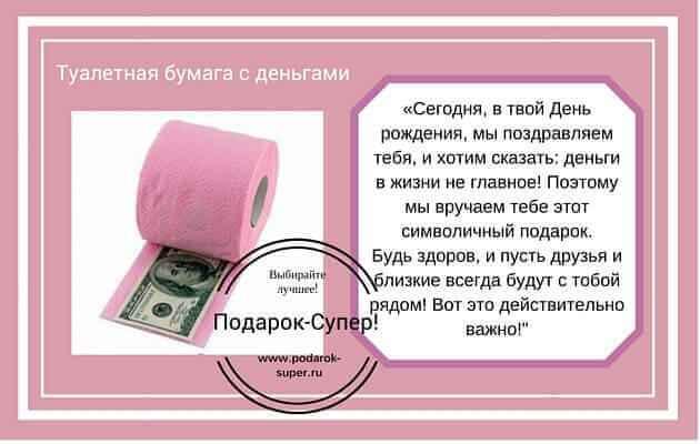 Как оригинально подарить деньги на День рождения6