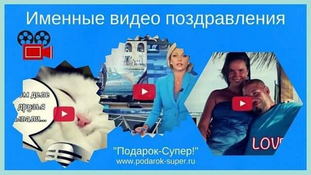 Именное видео поздравление