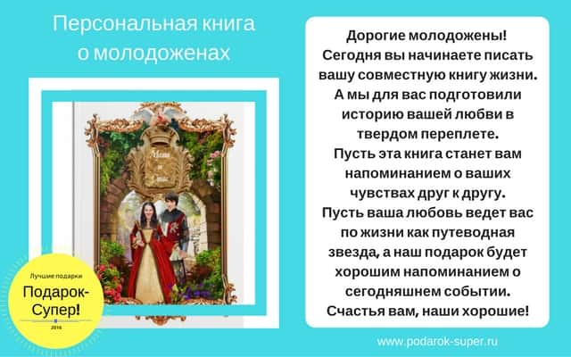 Оригинальные свадебные поздравления
