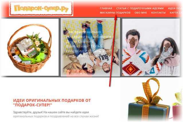 Где заказывать подарки